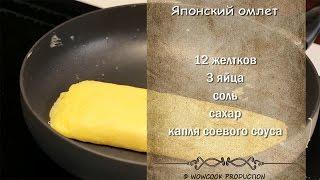 Как Сделать Японский омлет – рецепт