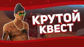 КВЕСТ НА 1 СЕНТЯБРЯМ  DIAMOND RP - GTA SAMP