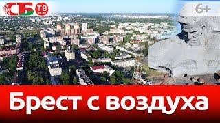 Брест – город мужества и доблести – новое видео Бреста с коптера