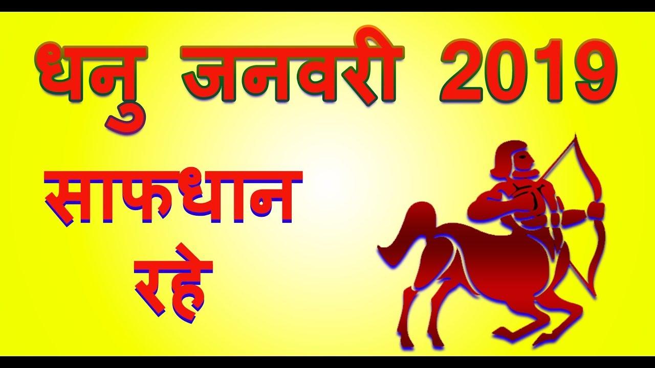 dhanu rashi January 2019 rashifal Sagittarius January 2019 monthly  horoscope reading