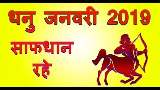 dhanu rashi January 2019 rashifal Sagittarius January 2019 monthly horoscope reading