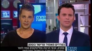 אייל דסאו נפרד מחברו ללהקת 'היי פייב' המיתולוגית - אמיר פרישר גוטמן