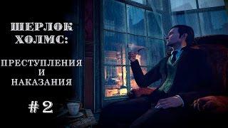 Приключения Шерлока Холмса. У кого же акции?