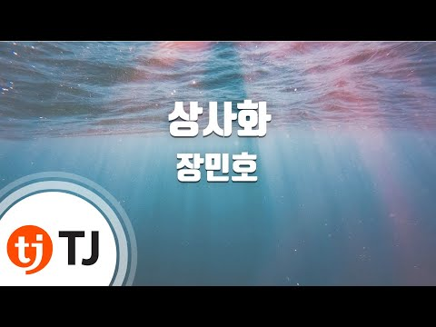 [tj노래방]-상사화---장민호-/-tj-karaoke