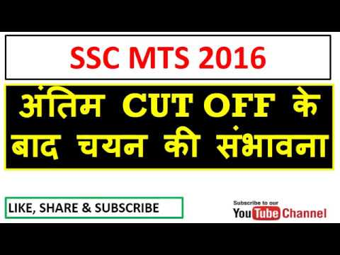 SSC MTS 2017 || chances and factors that affects final cut off