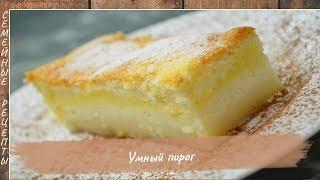 Умное пирожное или Волшебный пирог. Пошаговый рецепт простого пирога [Семейные рецепты]