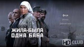"""Андрей Смирнов. Дарья Екамасова. О """" Жила-была одна баба""""."""