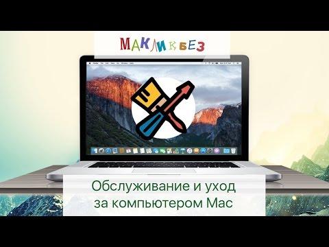 видео: Обслуживание и уход за компьютерами mac