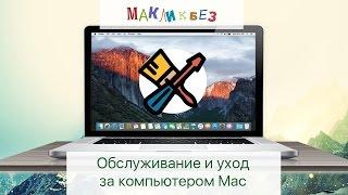 Обслуживание и уход за компьютерами Mac(Большой выпуск посвященный многим аспектам связанным с уходом за компьютерами Mac. Советы как продлить жизн..., 2016-08-23T17:06:07.000Z)
