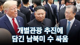 [뜯어보니] 개별관광 추진에 담긴 한국-북한-미국 수 싸움