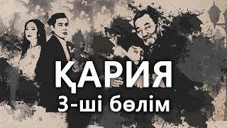 «Кария» 3 серия / «Қария» 3-ші бөлім