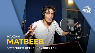 """Максим Матвеев - о сериале """"Триггер"""", каково быть в декретном и за что дали заслуженного"""