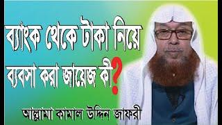 Bangla Waj Allama Kamal Uddin Jafori +88 01917214843