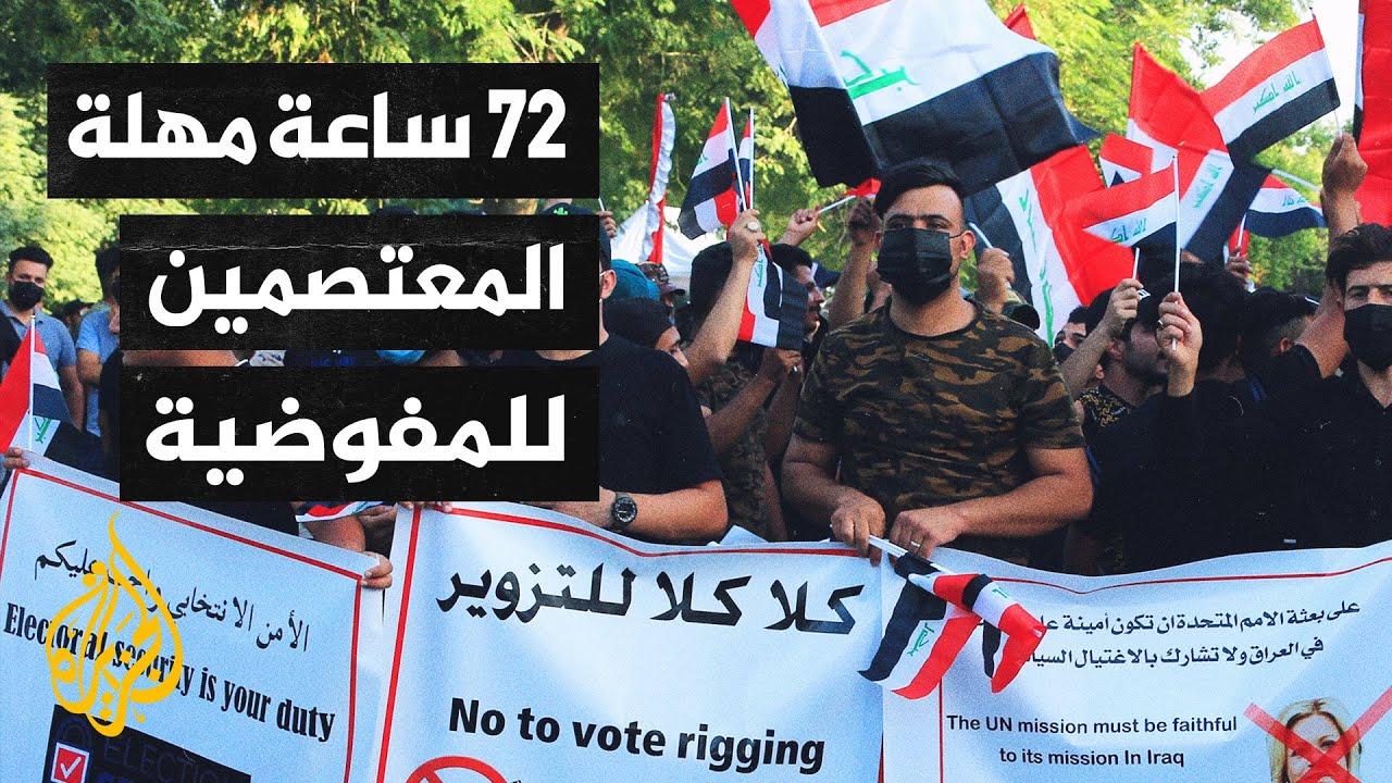 العراق.. المتظاهرون يطالبون باسترداد الأصوات المسروقة أو إعادة الانتخابات  - نشر قبل 42 دقيقة