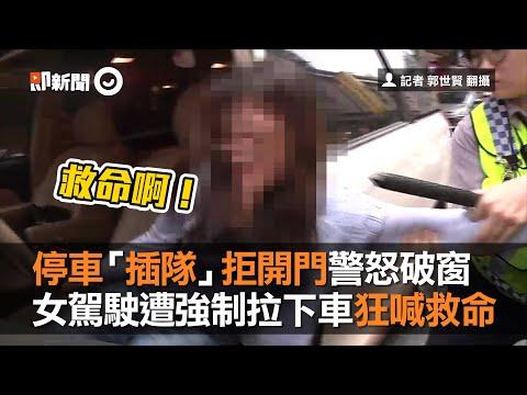 停車「插隊」拒開門警怒破窗 女駕駛遭強制拉下車狂喊救命
