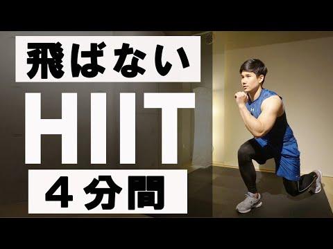 【マンションOK】飛ばない体脂肪燃焼トレーニング HIIT