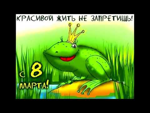 Подборка смешных картинок с 8 марта