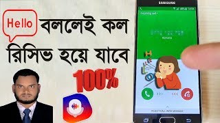If you says Hello, call will be received || Android Tips and Tricks Bangla || It expert