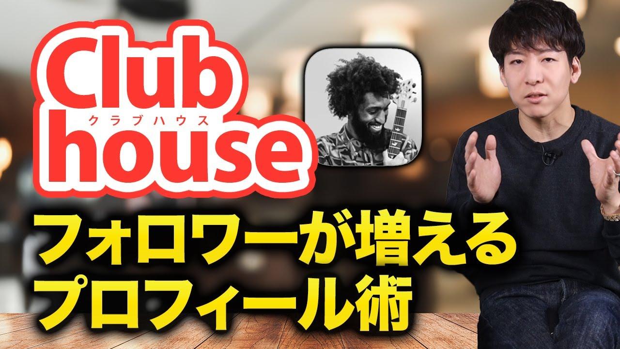 プロフィール クラブ ハウス
