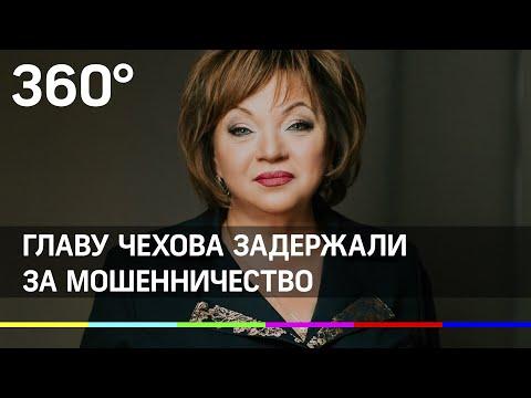 Главу Чехова задержали за мошенничество