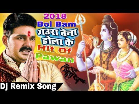 BOL BAM 2018 का सबसे हिट गाना➤Pawan Singh & Priyanka Singh➤गउरा बेना डोलाके➤Kanwar Geet