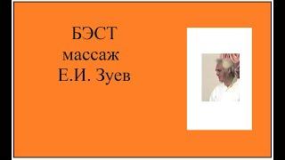 Биоэнергетический массаж БЭСТ
