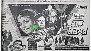 Mor Sopne Dekha Shei Rajar Kumar, Sabina Yasmin, Rafiqul Alom, Film - Daku Monsur (ডাকু মনসুর) 1974