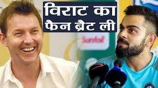 India vs England 3rd ODI: Brett Lee praises Virat Kohli's Captaincy in England । वनइंडिया हिंदी