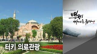 터키 모발이식 의료관광, 대전MBC 특집 다큐멘터리 […