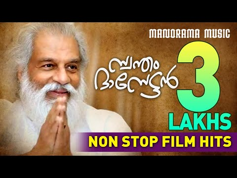 Swantham Dasettan - Superhit songs sung by Dr. K J Yesudas