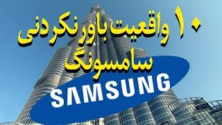 10 Facts About Samsung You Didn't Know | ده واقعیت عجیب شرکت سامسونگ که نمیدانستید