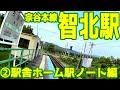 【秘境駅】宗谷本線(W52)智北駅②駅舎ホーム駅ノート編