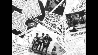 乱痴気オムニバス2 1987.