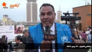 يقين | المستشار صلاح عبد الحميد : مصر تحتضن اللاجئين منذ مذابح الارمن
