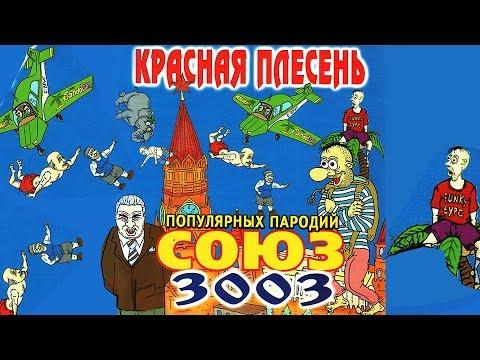Красная плесень - Союз популярных пародий 3003 (Альбом 2002)