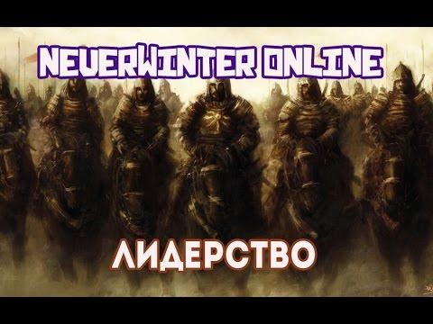 Видео Neverwinter Online Гайд - Лидерство или как заработать АБ и ...