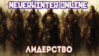 Neverwinter Online Гайд - Лидерство или как заработать АБ и ОС