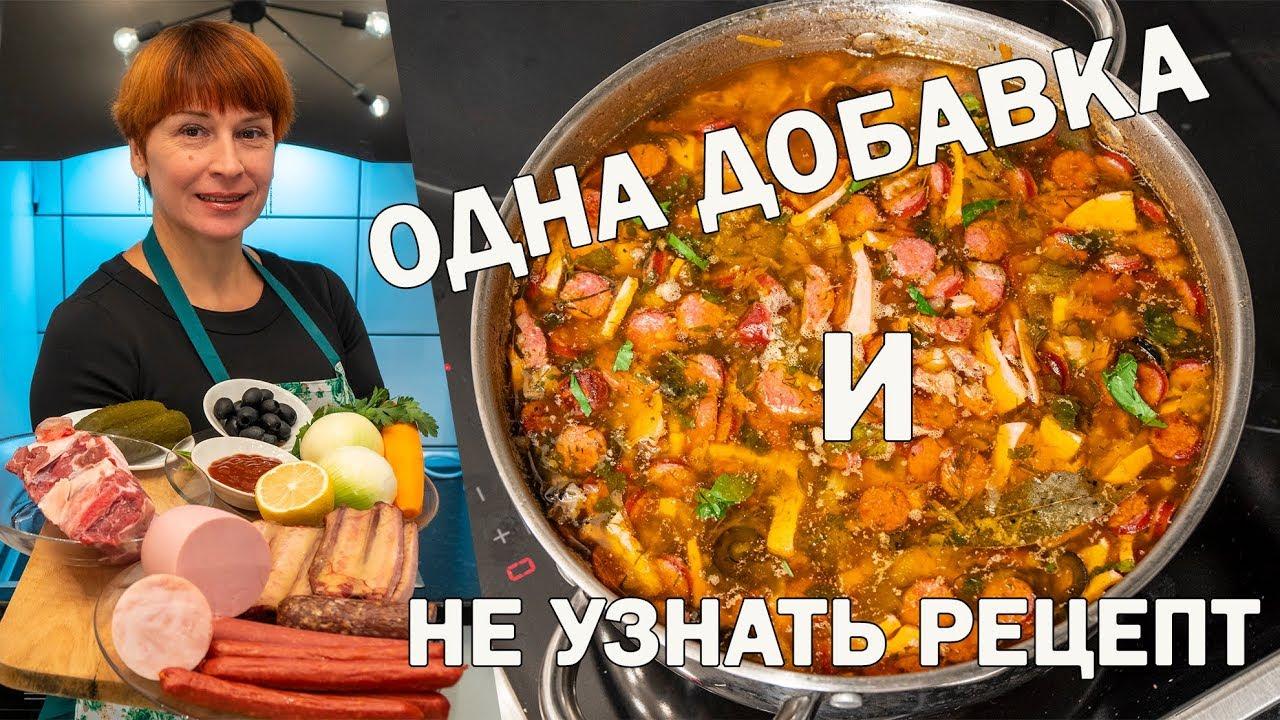 Солянка сборная мясная по домашнему простой рецепт супа на обед!