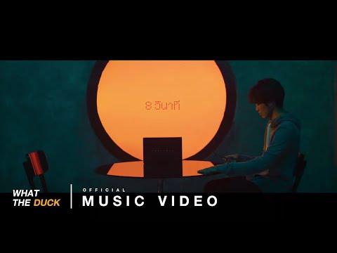 JOOXSPOTLIGHT - 8 วินาที [Official Music Video]