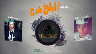 مهرجان البلح طرح - شيتوس توزيع البوب شبح فيصل 2018