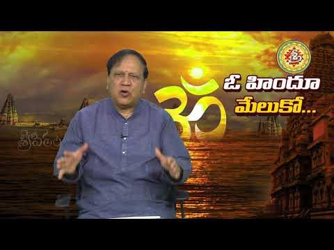 O HINDU MELUKO || VSR MURTHY || SREEPEETAM || ఓ హిందూ మేలుకో