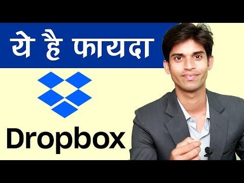 Dropbox Kya Hai? Dropbox Ke Fayde