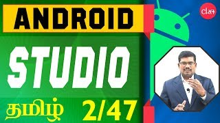#2 Why Android Studio for developing Android apps? || Android in Tamil