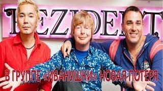 Скачать Вот это поворот В группе Иванушки новая потеря 22 07 2017