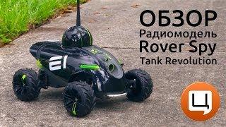 Обзор Brookstone Rover Spy Tank Revolution. Гаджетариум, выпуск 39