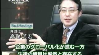 ポールヘイスティングス 国際弁護士・高取芳宏 Inteview