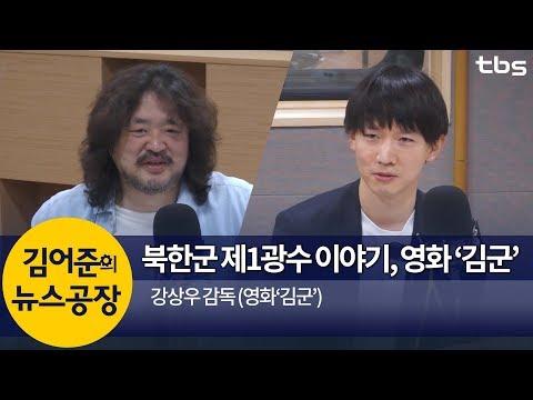 북한군 제1광수 이야기, 영화 '김군' (강상우) | 김어준의 뉴스공장