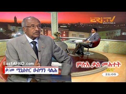 Eritrean Minister Osman Saleh Interview (Sanction, Migration) December 8, 2017   ERi-TV
