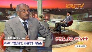 Eritrean Minister Osman Saleh Interview Sanction Migration December 8 2017  ERi-TV