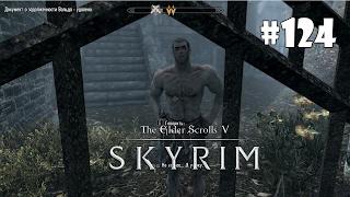 Skyrim: Special Edition (Подробное прохождение) #124 - Двойственное перо